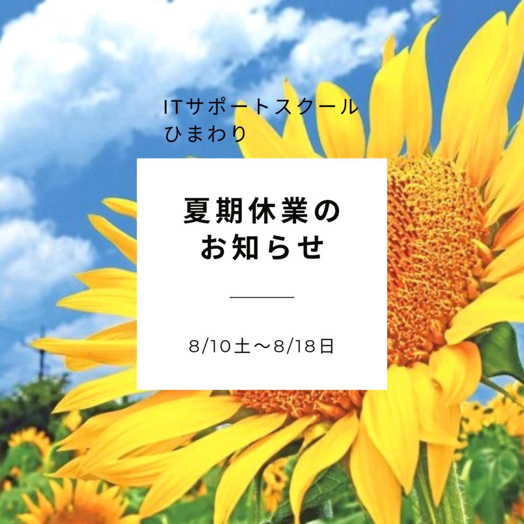 201908夏期休業のお知らせ