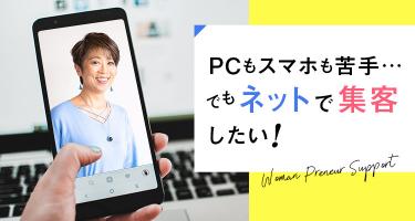 PCもスマホも苦手……でも、ネットで集客したい! あなたのネット集客に欠かせないスマホ・PCの使い方やWebサービスの使い方を、知りたいことに合わせてピンポイントレッスン!