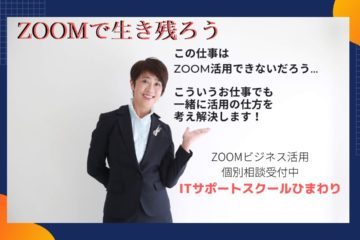 Zoomビジネス活用講座